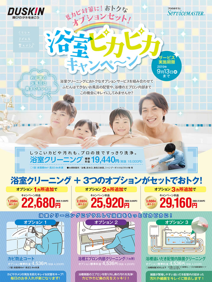 浴室ピカピカキャンペーン