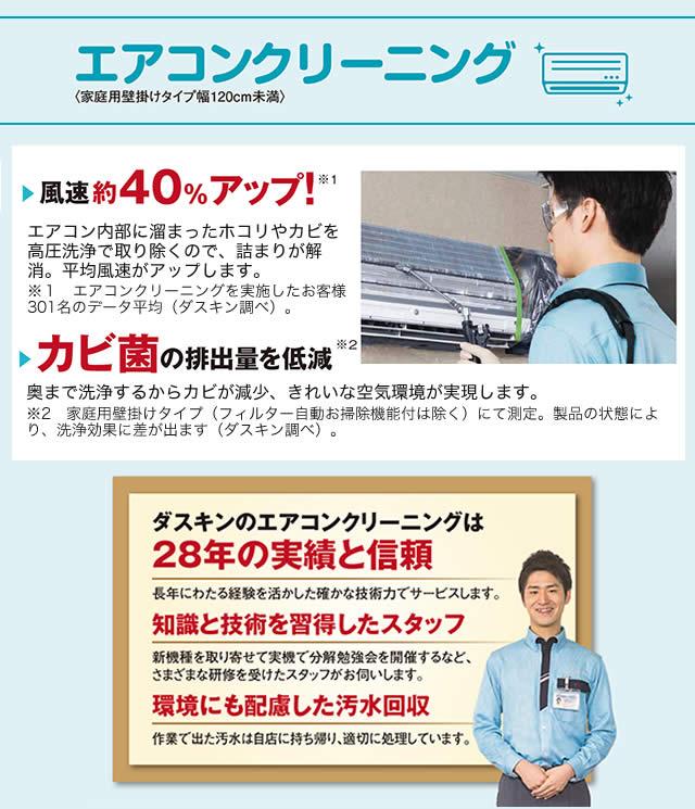 家庭用エアコン抗菌コート半額キャンペーン