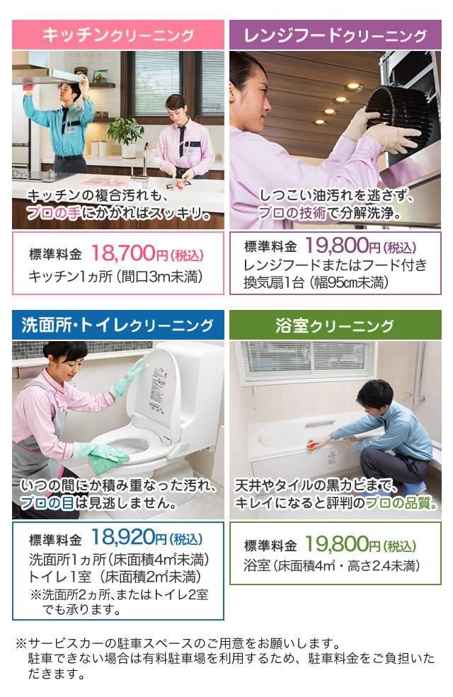 水まわりお掃除新春キャンペーン