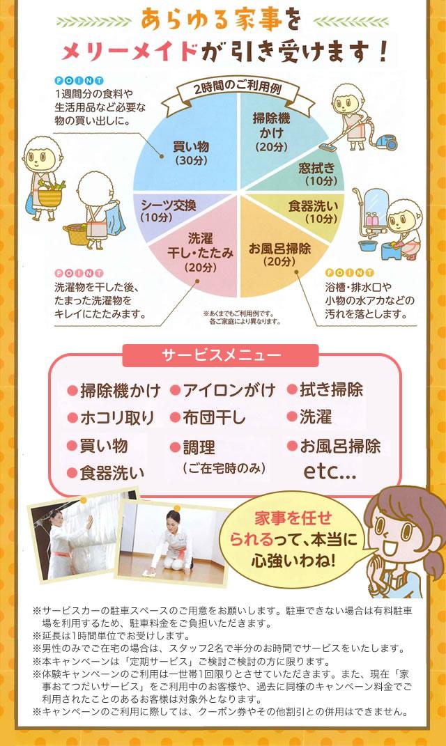 家事お手伝いサービス体験キャンペーン