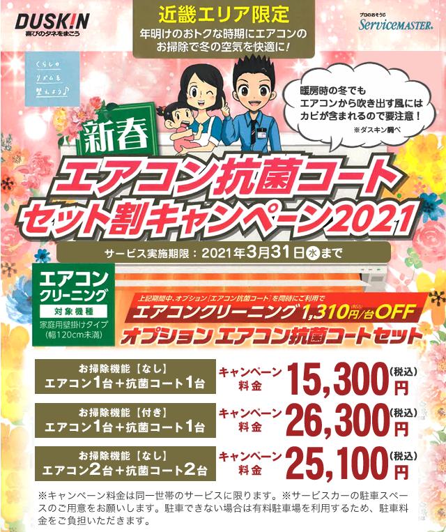 新春エアコン抗菌コートセット割キャンペーン2021