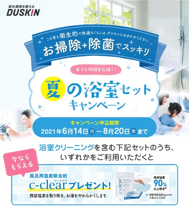 夏の浴室セットキャンペーン 1